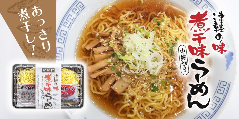 津軽の味 煮干味らーめん 中細切り あっさり煮干し!