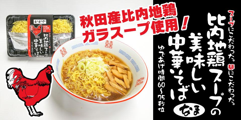 比内地鶏スープの美味しい中華そば 秋田産比内地鶏ガラスープ使用