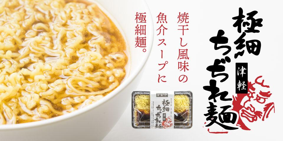 津軽極細ちぢれ麺 焼干し風味の魚介スープに極細麺